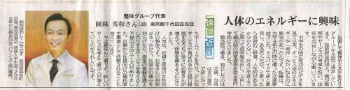 高知新聞 マスコミ掲載