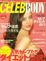 雑誌掲載 wanna be CELEB BODY